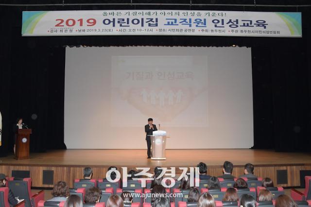 동두천시, 여성발전기금 첫 사업 보육교사 인성 교육 실시