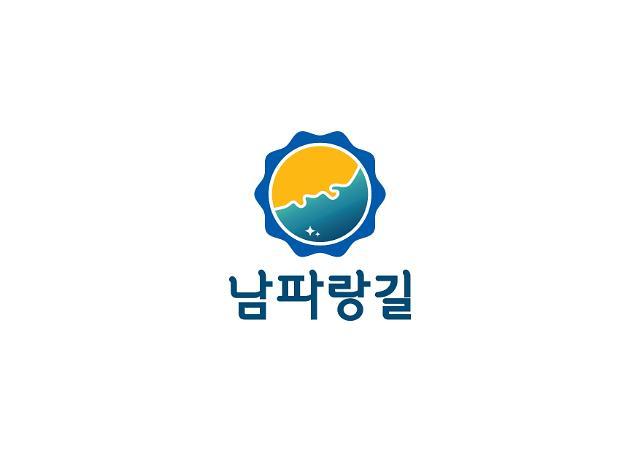 한국관광공사, 남파랑길 테마 프로그램 및 서비스 운영 사업자 공모