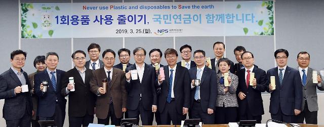 국민연금, '1회용품 없는 직장 만들기' 발표