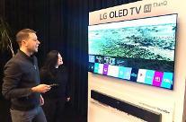 LG電子、200万北米・欧州のOLED TV市場「攻略」