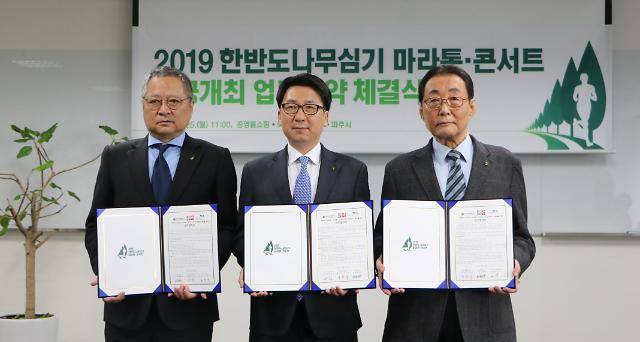 공영홈쇼핑·아시아녹화기구·파주시, 한반도 나무심기 마라톤·콘서트 공동 개최