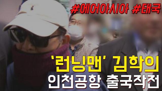 [영상] 김학의 전 법무부 차관 '야반도주' 정리 (Feat. 에어아시아 태국) [이슈옵저버]