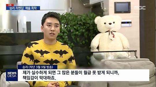 """승리 아오리라멘집 하루 매출 폭락…점주들 """"있을 수 없는 일"""""""