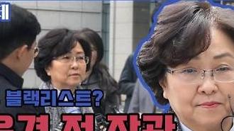 [영상] '5시간 공방' 김은경 전 환경부 장관 마라톤 영장심사
