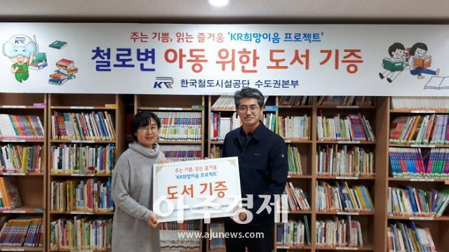 철도공단 수도권본부, 지역아동센터 3곳에 도서 252권 기증