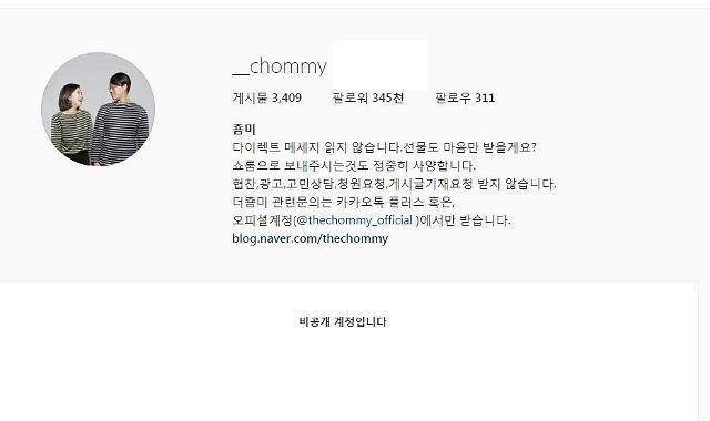 춈미가 누구길래 실검에 등장?…네티즌 저격 후 SNS 비공개