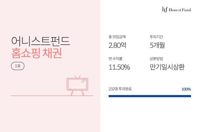 어니스트펀드, 홈쇼핑 투자상품 1호 출시 15분 만에 모집 마감