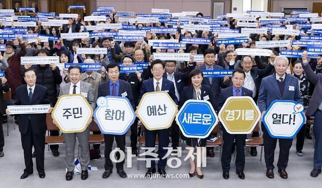 경기도, 주민참예예산 제안사업 공모... 500억 도민 위해 쓴다