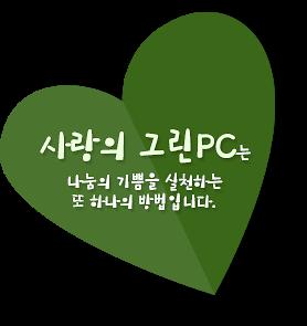 인천시,사랑의 그린PC 신청·접수 개시