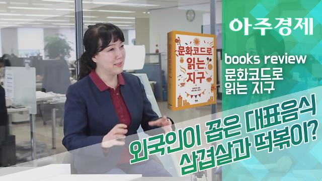 [BOOKS REVIEW] '문화코드로 읽는 지구' 외국인이 꼽은 한국의 대표음식이 삼겹살과 떡볶이??