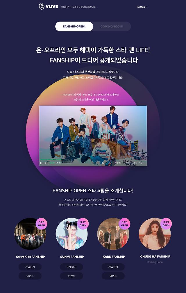 네이버 브이라이브, 글로벌 엔터테인먼트 멤버십 플랫폼 '팬십' 론칭