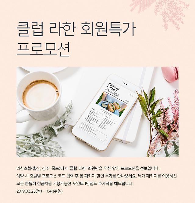 회원 가입하고 할인 받자! 호텔현대 울산·경주·목포, '클럽 라한' 회원대상 특가 프로모션