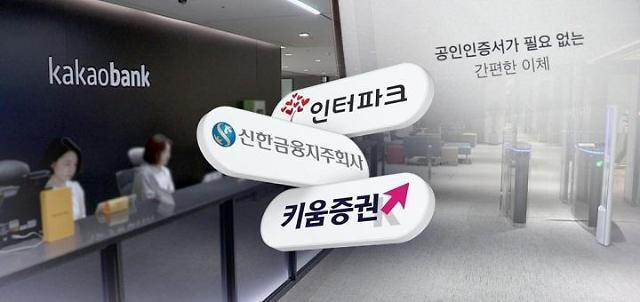 韩国第三家网络银行经营权之战序幕拉开