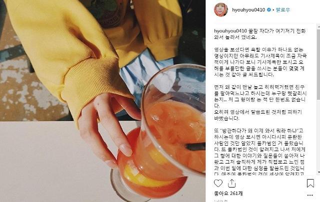 """[전문] 잠자리에 미친 사람 정준영 폭로한 강혁민 """"같이 논 적 없다, 피해 다녀"""""""
