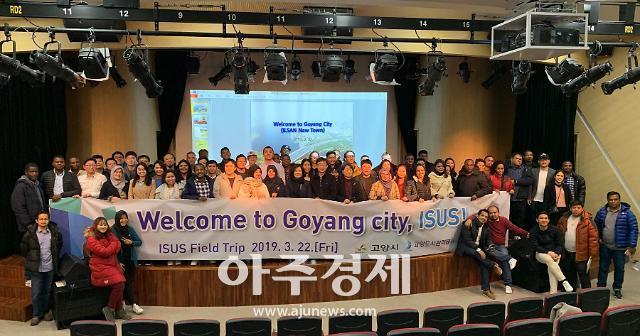 고양도시관리공사,개발도상국 공무원 대상 일산테크노밸리 사업홍보회개최