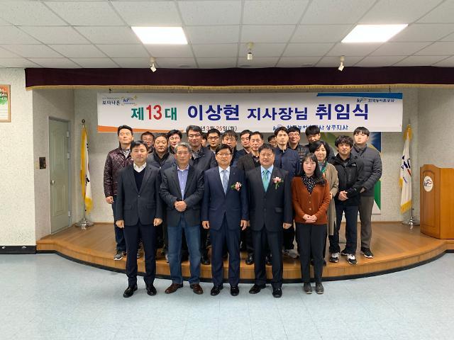 '제13대 이상현 한국농어촌공사 상주지사장' 취임