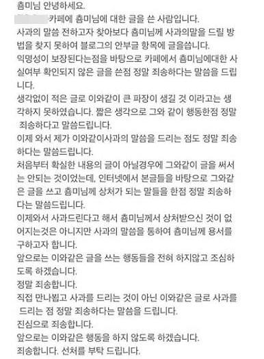 """춈미 허위사실 유포 누리꾼, 공개 사과…""""생각없이 적은 글, 큰 파장 될 줄 몰랐다"""""""