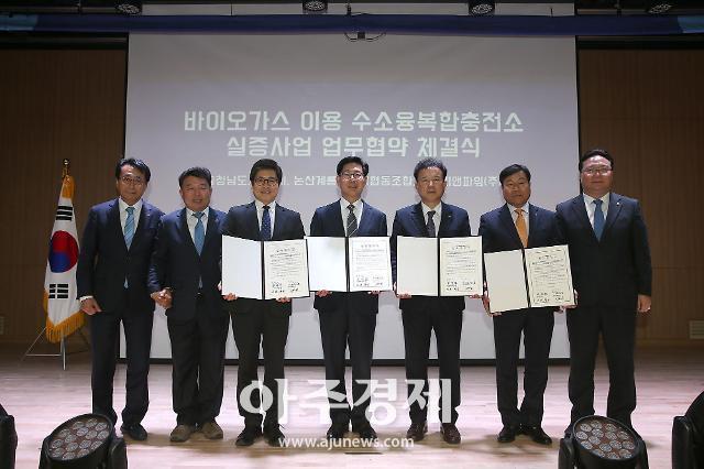 충남도 수소경제 선도할 전초적기지 육성 '시동'