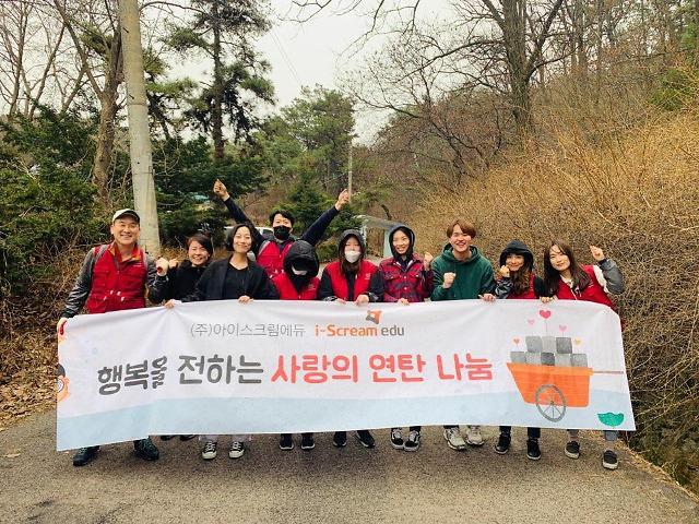아이스크림에듀, '사랑의 연탄 나눔' 전개…백사마을에 1000장 전달