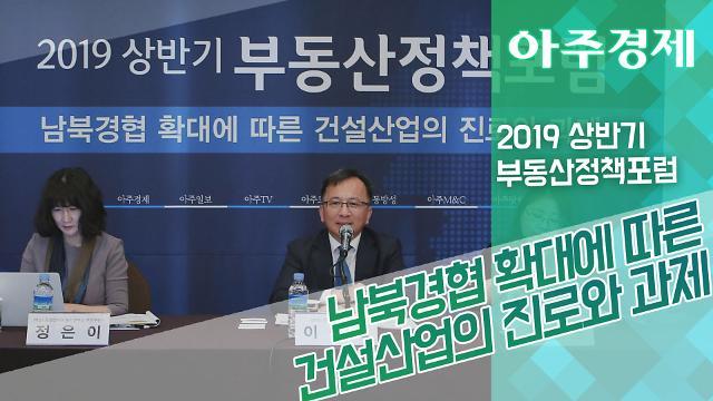 [2019상반기부동산정책포럼] 남북경협 확대에 따른 건설산업의 진로와 과제