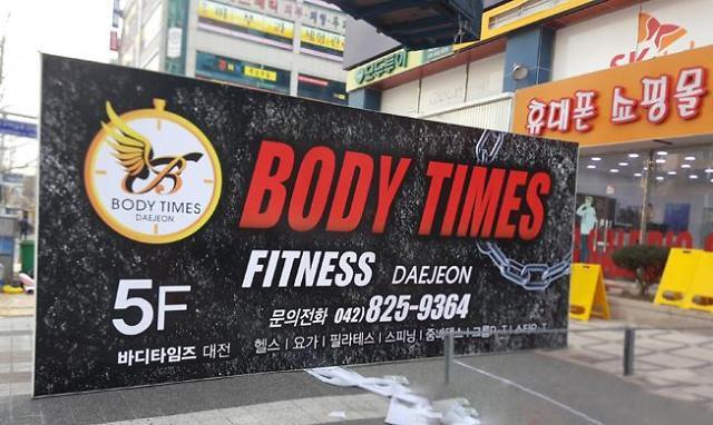 全民关注健康 韩国烟酒类商铺渐被健身房取代