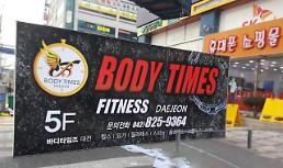 .全民关注健康 韩国烟酒类商铺渐被健身房取代.