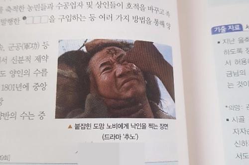 노무현재단, '盧 비하 사진' 교학사에 민·형사 소송