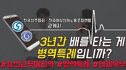 [영상] 승선근무예비역, 병역특례라고 생각하세요? (Feat. #병역특례 #대체복무 #군인) [이슈옵저버]