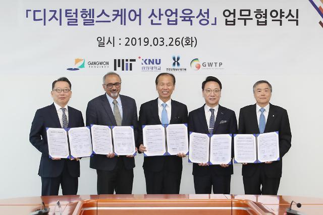 """강원대, 미국 MIT 등과 """"헬스케어 산업"""" 육성 추진"""
