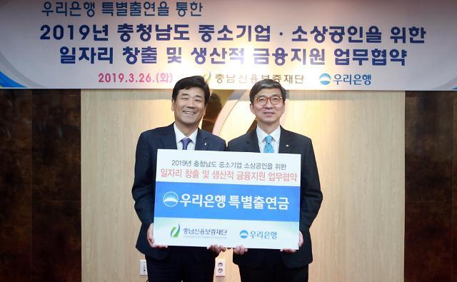 우리은행, 소상공인과 지역중소기업 위한 특별금융 제공