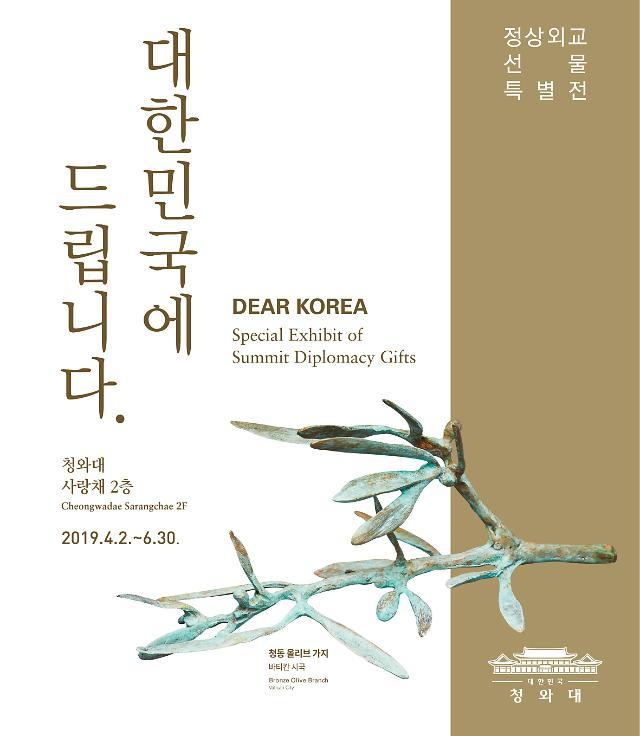 韩青瓦台下月举办国礼展 对外公开各国元首赠礼