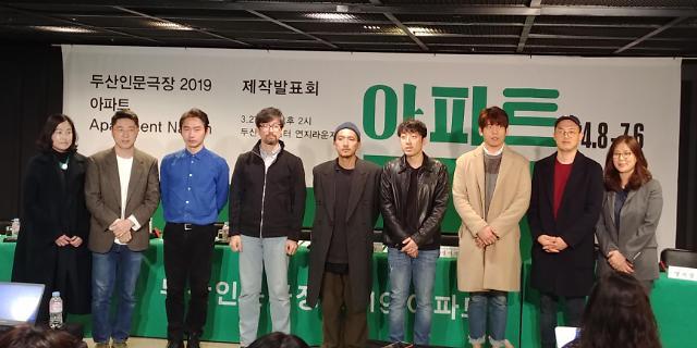 2019년 한국에서 아파트란?...예술로 다양한 질문 던지는 두산인문극장