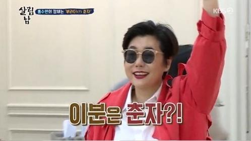살림남2 김성수 딸 춘자 질투…누구길래?