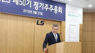 """[주총] 이광우 LS 부회장 """"강인한 기업 체질 만들겠다"""""""
