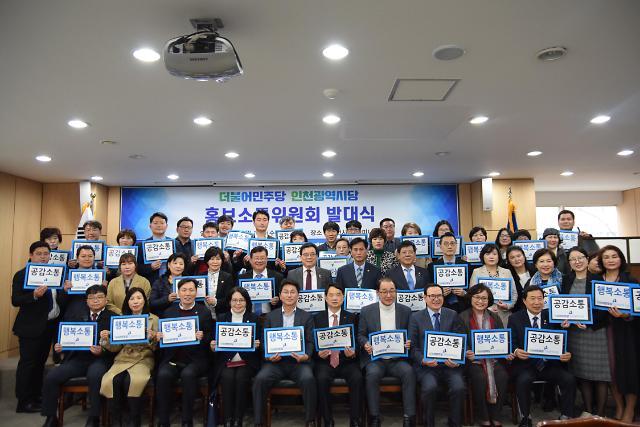 더불어민주당 인천시당 홍보소통위원회 발대식 개최
