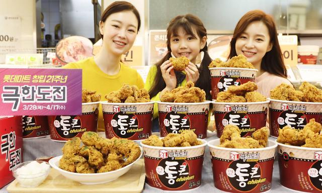 롯데마트, 오늘부터 '통큰 치킨' 1주일간 5000원