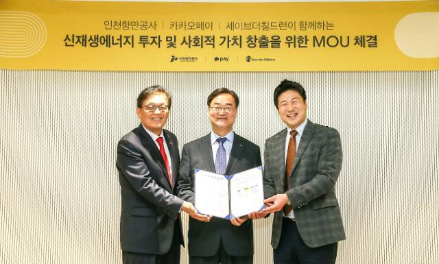 카카오페이, 인천항만공사 태양광 사업 투자 MOU