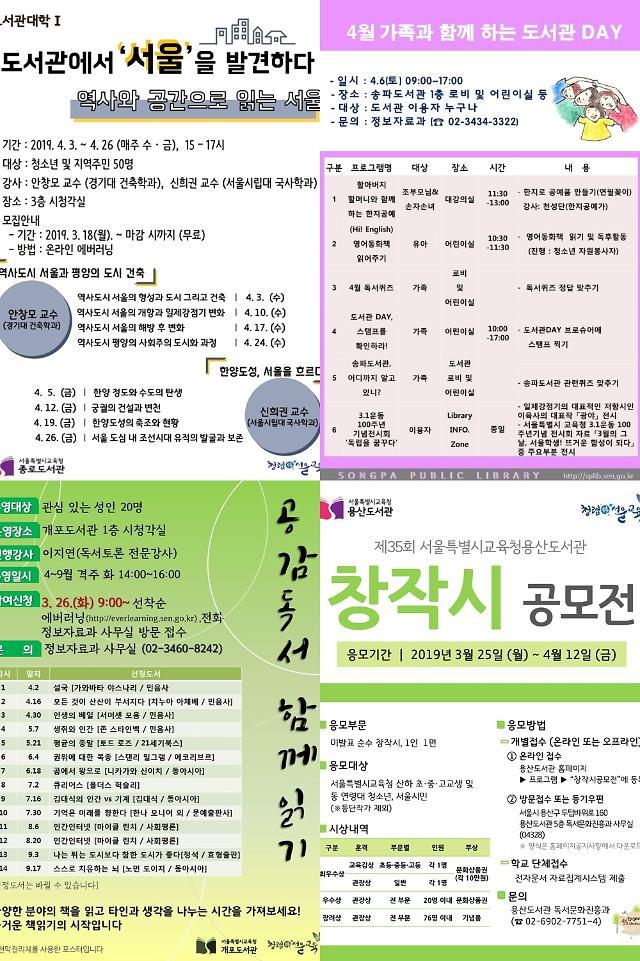 4월 '도서관 주간' 맞아 독서체험·강연회·전시회 풍성