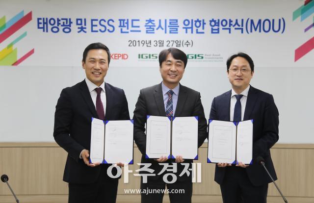 한전산업개발, 태양광·ESS 결합형 신재생에너지 발전 상품 출시