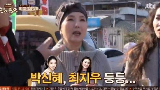 """한끼줍쇼 이휘향 """"박신혜·최지우 따귀 다 때렸다"""" 노하우는?"""