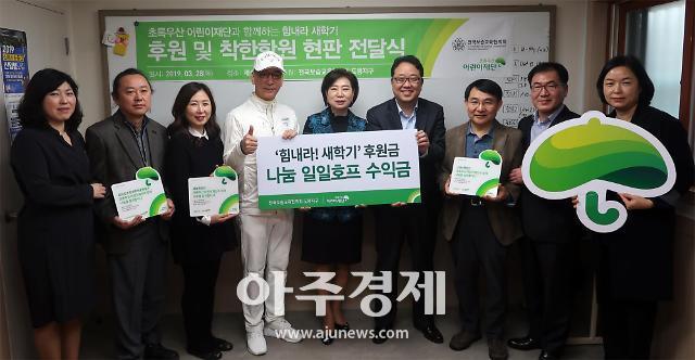 초록우산어린이재단, 전국보습교육협의회와 후원금 및 나눔현판 전달식 진행