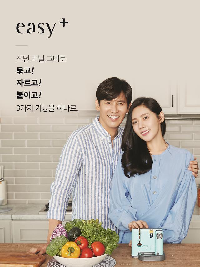 신선식품 포장기 '이지플러스' 30일 홈앤쇼핑서 판매…5회 연속 매진 기록