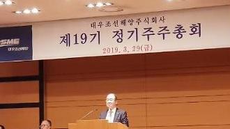 """[주총]대우조선해양 """"세계 최고 조선업체 명성 되찾을 것"""""""