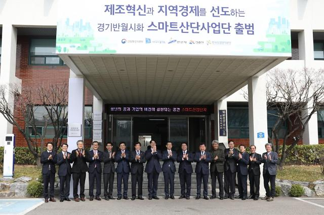 시흥시, 반월․시화 스마트산단사업단 현판식 개최