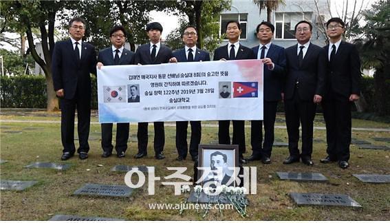 독립운동가 고(故) 김태연 지사, 98년만의 귀향…숭실대 대표단 파견