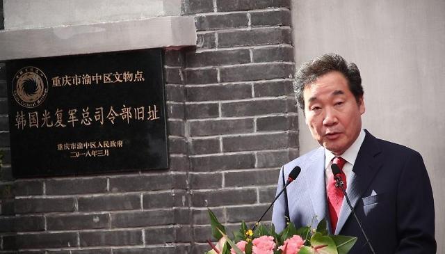 韩总理访渝参观韩国独立运动旧址