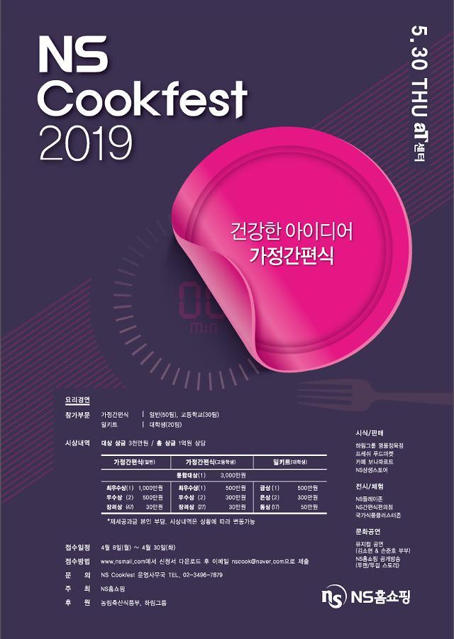 총 상금 1억 'NS쿡페스트 요리대회' 5월30일 개최
