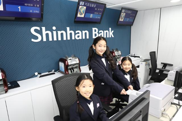 신한은행, 키자니아 은행 체험관 리뉴얼 오픈