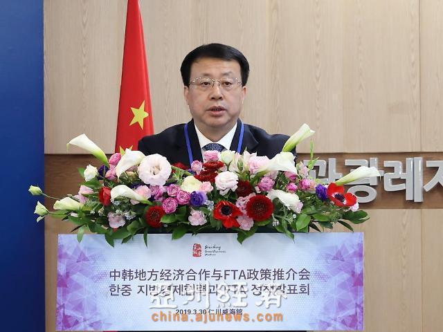 中韩地方经济合作与FTA政策推介会在仁川举行
