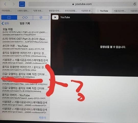 """윤지오 """"만우절 빙자해 가족 우롱 인터넷 방송 모욕죄…죗값 물을 것"""""""